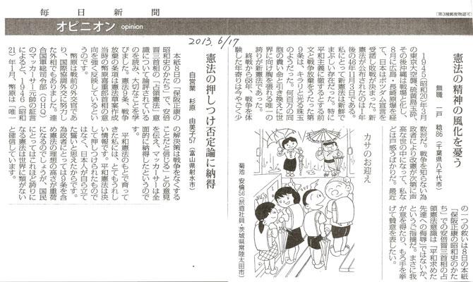 mainichi201306